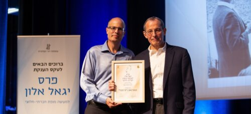 Start-Up Nation Central awarded Yigal Allon Prize for Pioneering Excellence